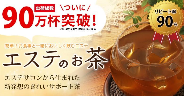 エステのお茶 サラシア/白いんげん豆抽出物/ガルシニア/キャンドルブッシュ/難消化性デキストリン/ヒハツ/ブラックジンジャー配合