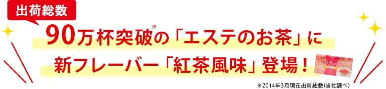 出荷総数90万杯突破の「エステのお茶」に新フレーバー「紅茶風味」登場!