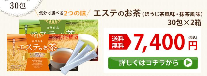 「エステのお茶」「エステのお抹茶」たっぷり30包セット