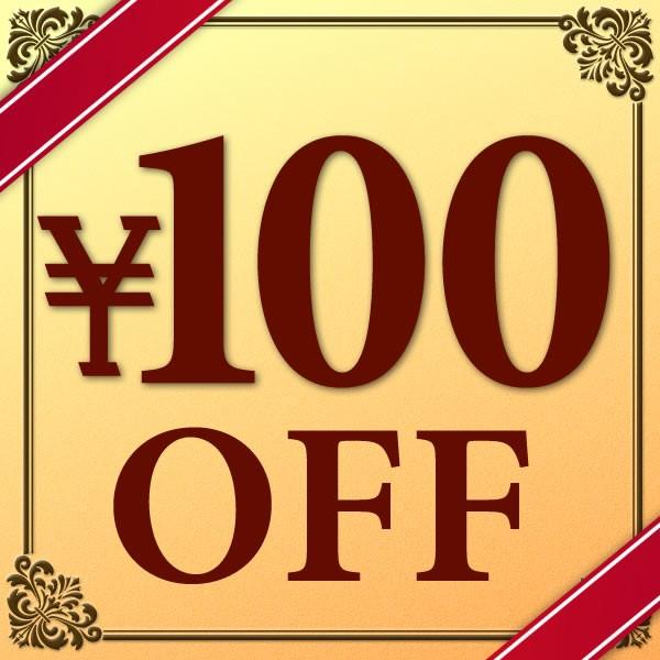 【100円OFF】ゾロメの日スペシャル★100円OFFクーポン