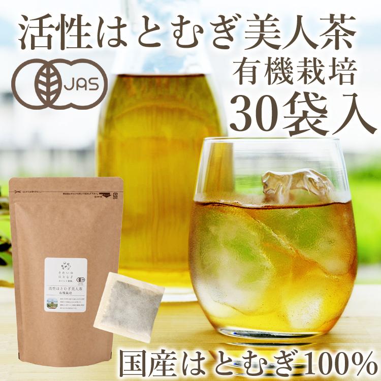 「活性はとむぎ美人茶 有機農産物 30袋入り