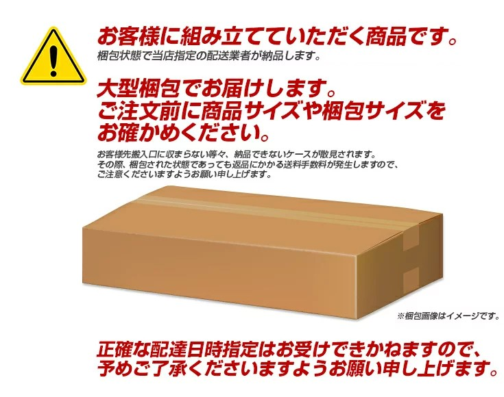 お客様に組み立てていただく商品です。梱包状態で当店指定の配送業者が納品します。※設置のご依頼は別途見積(有料)