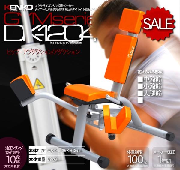 ルームランナーでお馴染みダイコー社の超人気トレーニングマシンDK-1204発表