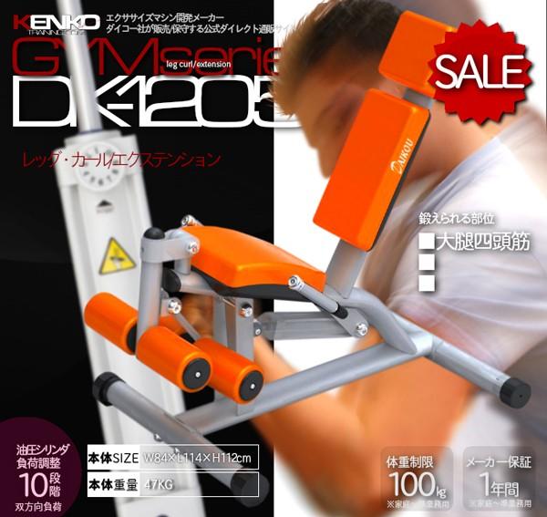 ルームランナーでお馴染みダイコー社の超人気トレーニングマシンDK-1205発表