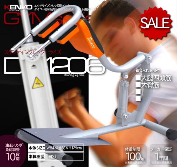 ルームランナーでお馴染みダイコー社の超人気トレーニングマシンDK-1206発表