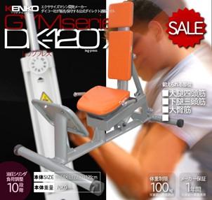ルームランナー開発のダイコー社製トレーニングマシンDK-1207発表