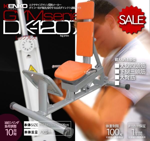 ルームランナーでお馴染みダイコー社の超人気トレーニングマシンDK-1207発表