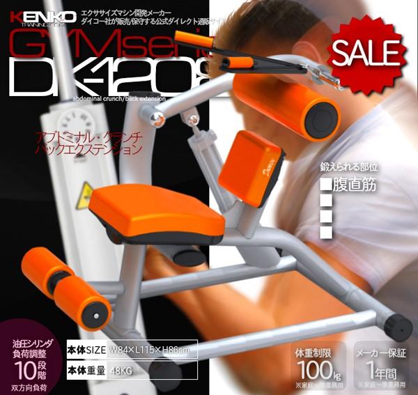 ルームランナーでお馴染みダイコー社の超人気トレーニングマシンDK-1208発表