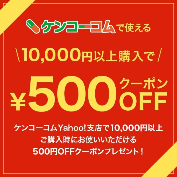 ケンコーコム内全商品500円OFFクーポン