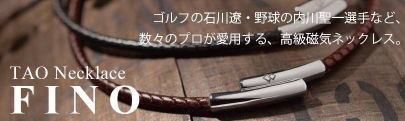 コラントッテ TAOネックレス・FINO