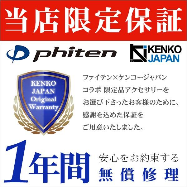 KJ×Phitenシリーズ 安心保証1年間