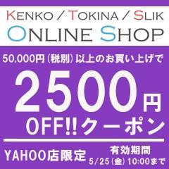 5月25日(金)10:00まで使える2,700円オフ クーポン