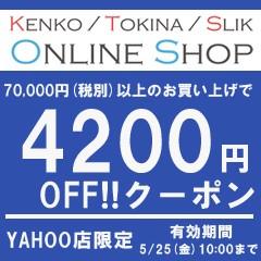 5月25日(金)10:00まで使える4,536円オフ クーポン