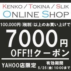 5月25日(金)10:00まで使える7,560円オフ クーポン