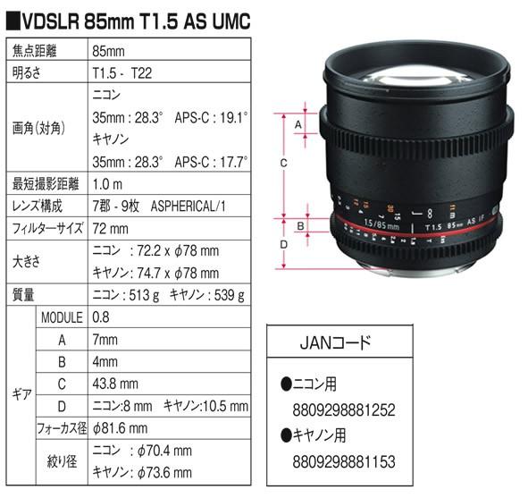 SAMYANG(サムヤン)シネマレンズVDSLR35mmT1.5ASUMC 仕様