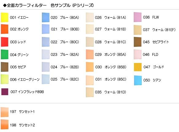 全面カラーフィルター Pシリーズ色サンプル