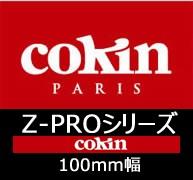COKIN コッキン