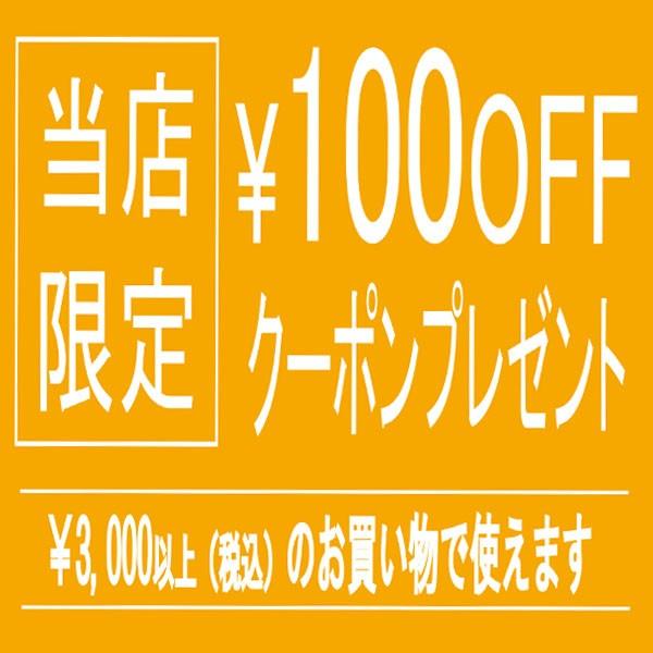 当店限定100円OFFクーポン【ご利用期間:6/23 19:00~6/26 23:59】