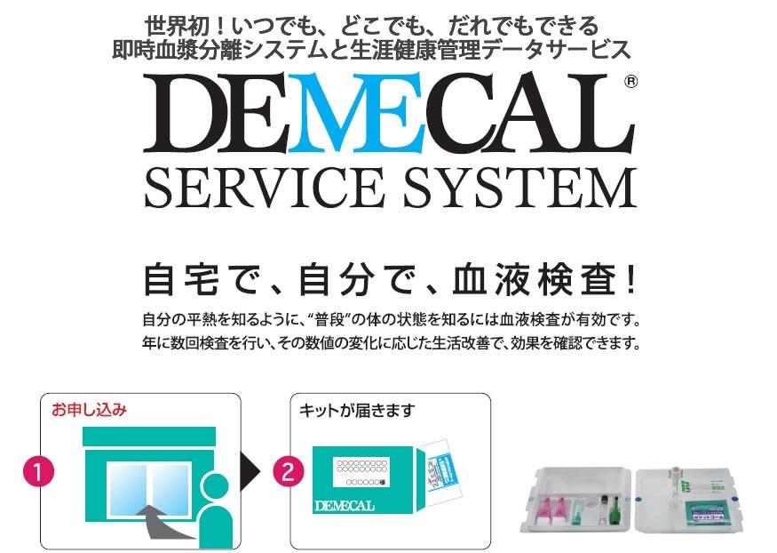 デメカル検査キットの特徴1