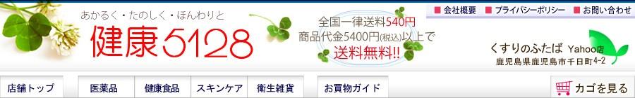 健康5128 Yahoo店
