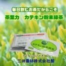 カテキン粉末緑茶