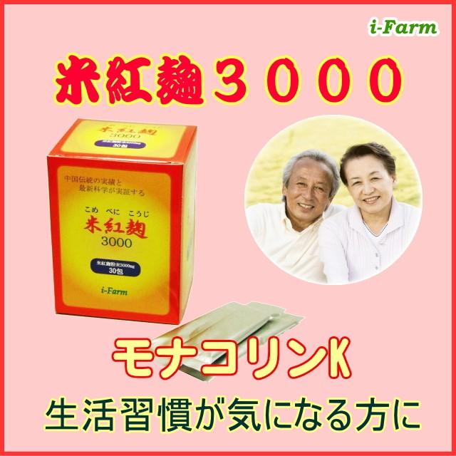 アイ・ファームの米紅麹3000