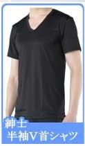 健繊クールスピード COOLSPEED 紳士半袖V首シャツ