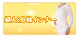 健繊ひだまり健康肌着極(きわみ)婦人8分袖インナー ピーチ