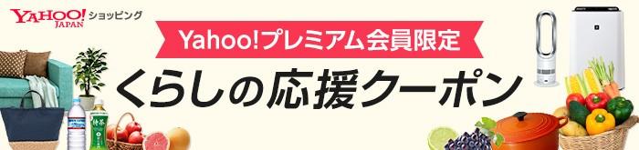 """""""くらしの応援クーポン"""""""