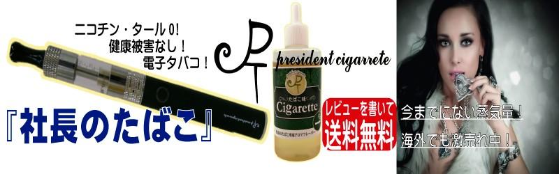 電子タバコ商品一覧