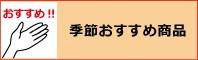 特集・キャンペーン・最新情報