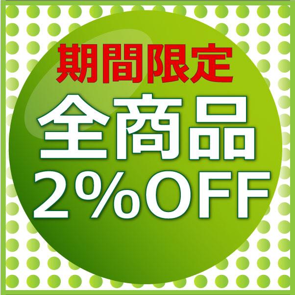 【全商品2%OFF!3月24日(土)16:00~30日(金) 08:59まで】