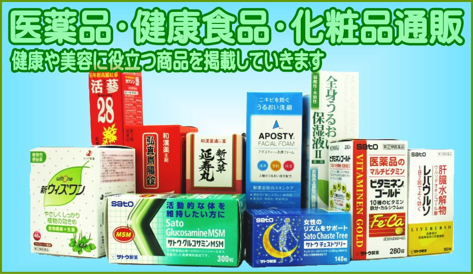 医薬品・健康食品・化粧品通販