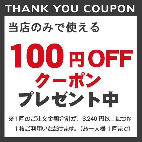 当店ですぐ使える100円OFFクーポン