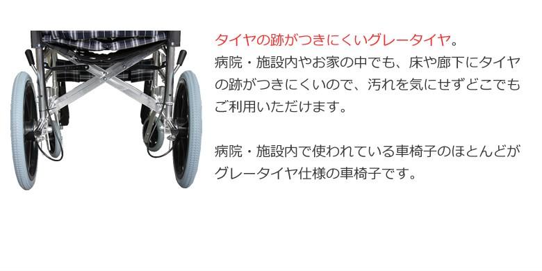 タイヤの跡が付きにくい グレータイヤ