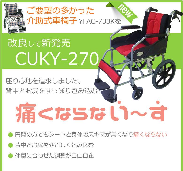 新発売CUKY-270 痛くならない〜す