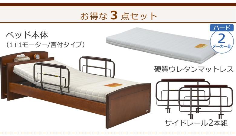 ベッド本体+硬質ウレタンマットレス+サイドレールの3点セット ケアレットフォルテ2