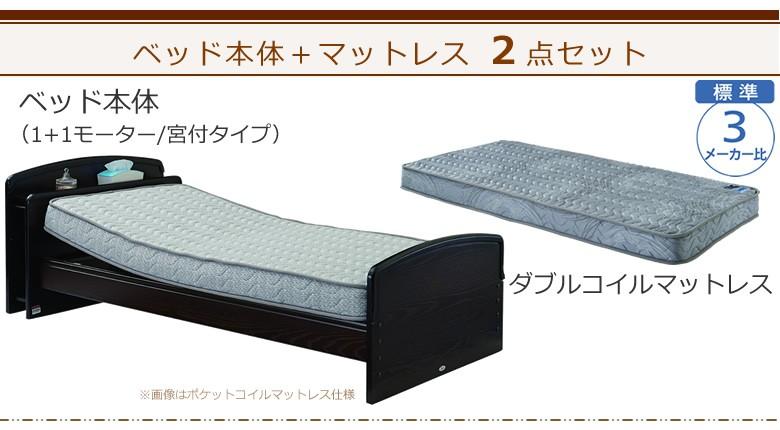 ベッド本体+ダブルコイルマットレスの2点セット ケアレットネオアルファ2