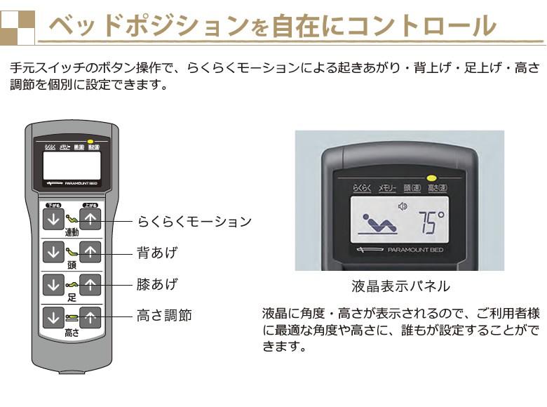 3モーターリモコン 手元スイッチ
