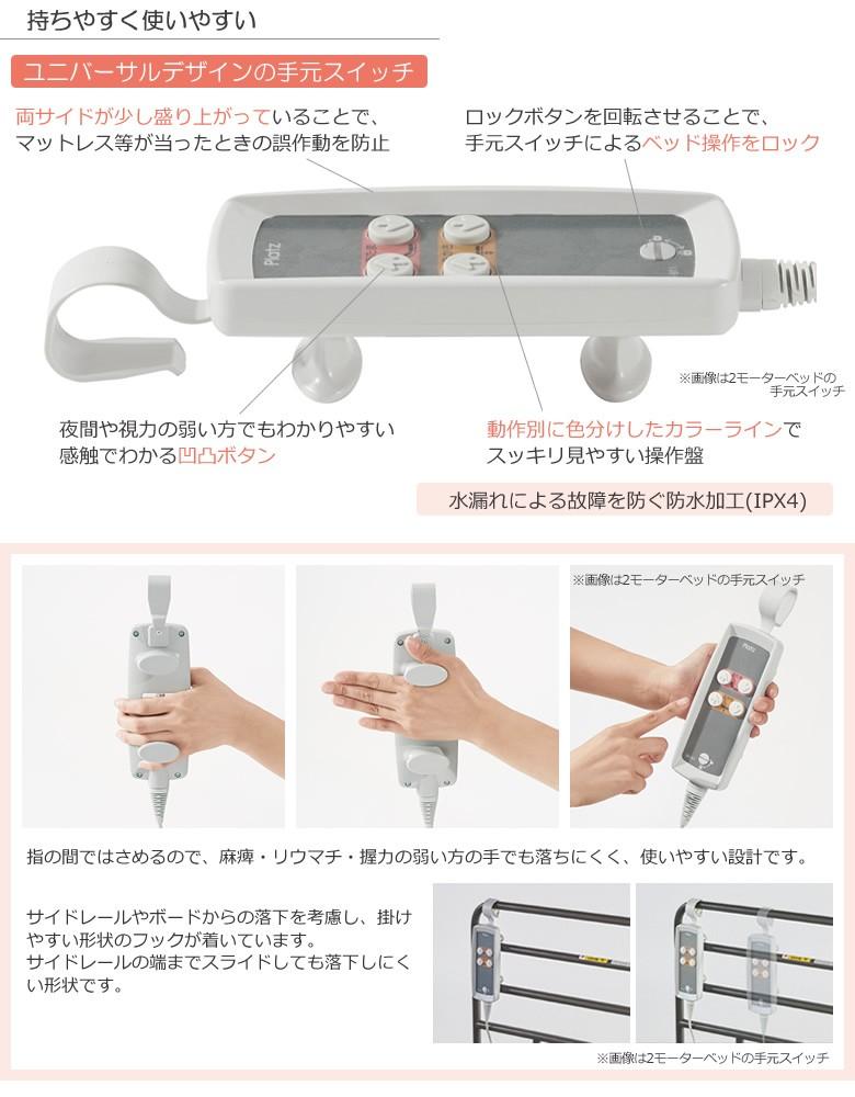 持ちやすく使いやすいユニバーサルデザインの手元スイッチ