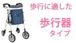 歩行器タイプ