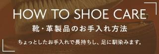 靴・革製品のお手入れ方法