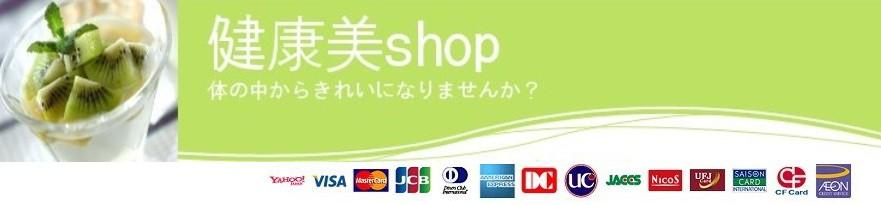 森永宅配商品専門店