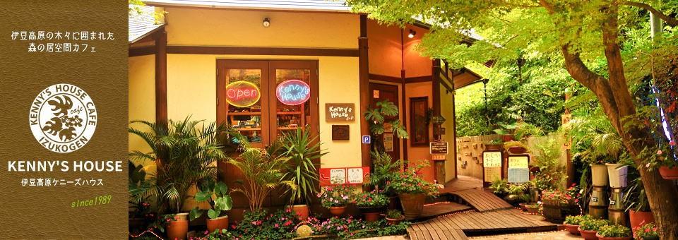 伊豆高原ケニーズハウスカフェ