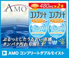 AMO コンプリートダブルモイスト