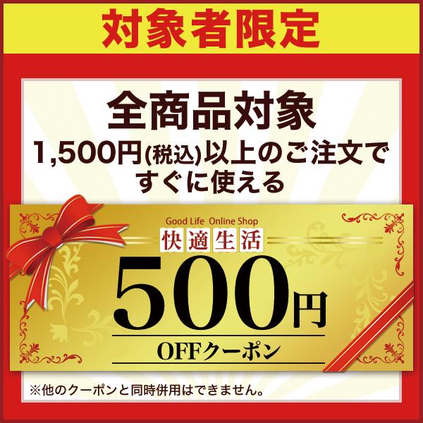 【ストアクーポン】今すぐ使える500円OFFクーポン