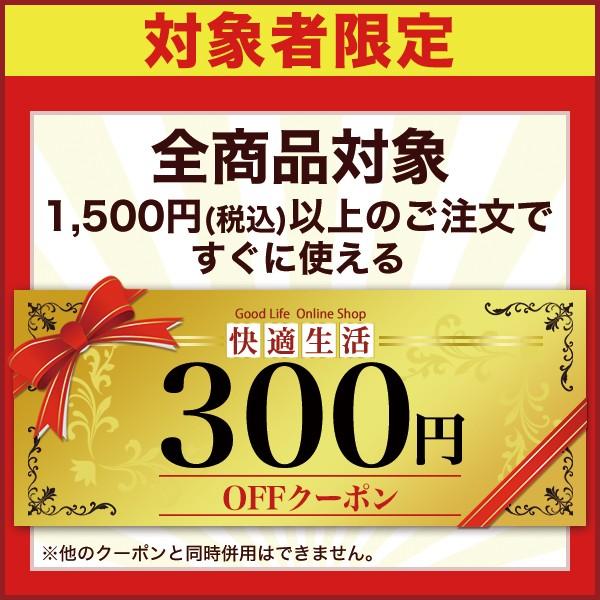 【ストアクーポン】今すぐ使える300円OFFクーポン