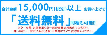 快適生活15,000円以上送料無料
