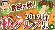 2019秋グルメ特集