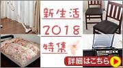 新生活2018特集